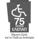 logo_elepap75years_rez_1