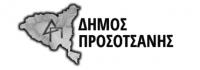prosotsani_logo_rez_1